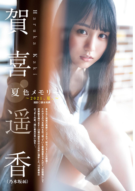 2021.09.16 周刊 Young Jump No.42  贺喜遥香 矢吹奈子