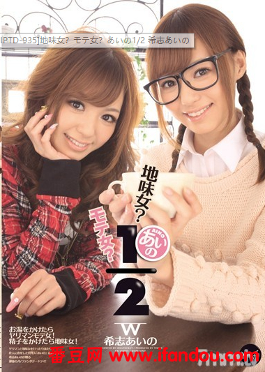 [IPTD-935]受欢迎女人?希志爱野(希志あいの)(Aino Kishi)番号作品
