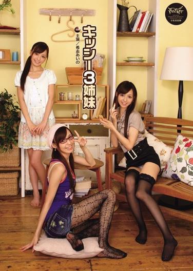 希志爱野三姐妹
