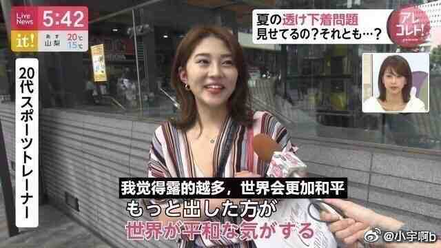 日本一电视台对女生夏天内衣透视的...