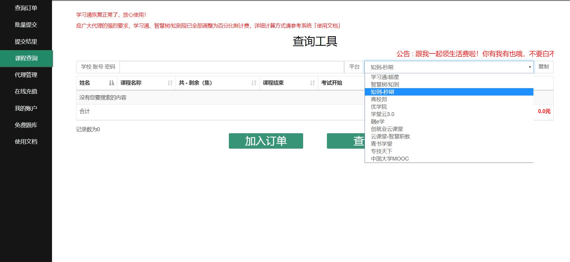 97网课代看(超星尔雅学习通)开户-福利客栈