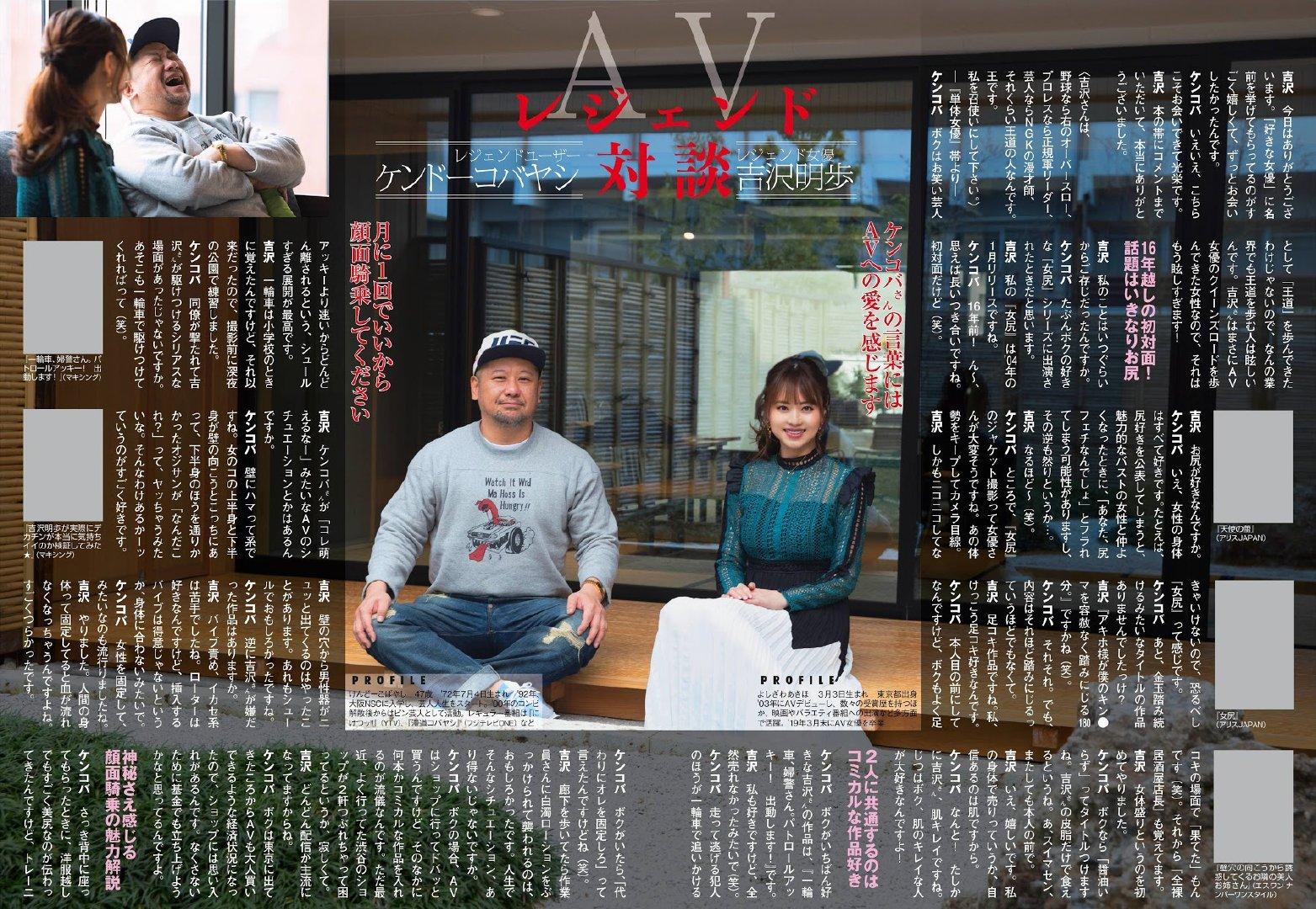 吉沢明歩『伝説』