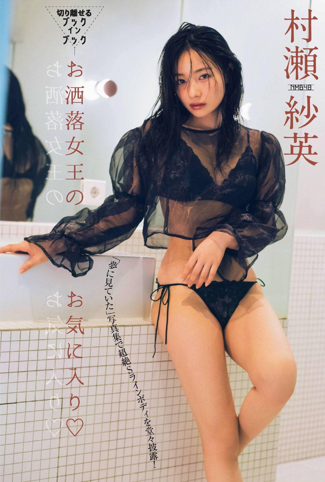 村瀬紗英『時尚女王的收藏夾』