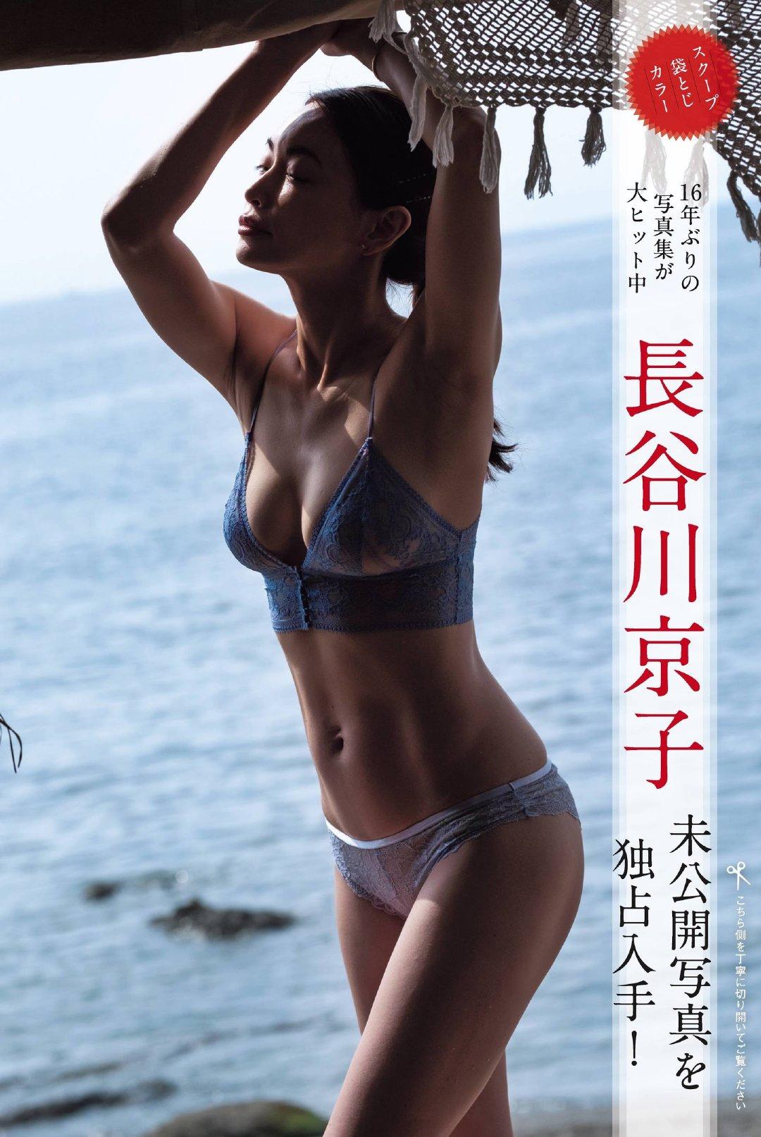 長谷川京子 未公開写真