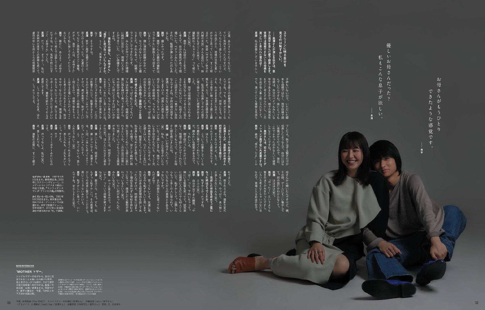 長澤雅美 × 綾瀬遥 × 高畑充希 × 木下晴香