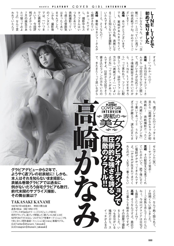 Weekly Playboy 2020年第23期