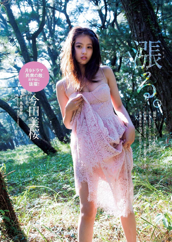 今田美桜 散图收集