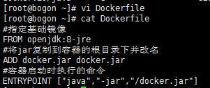 docker使用Dockerfile启动Springboot项目