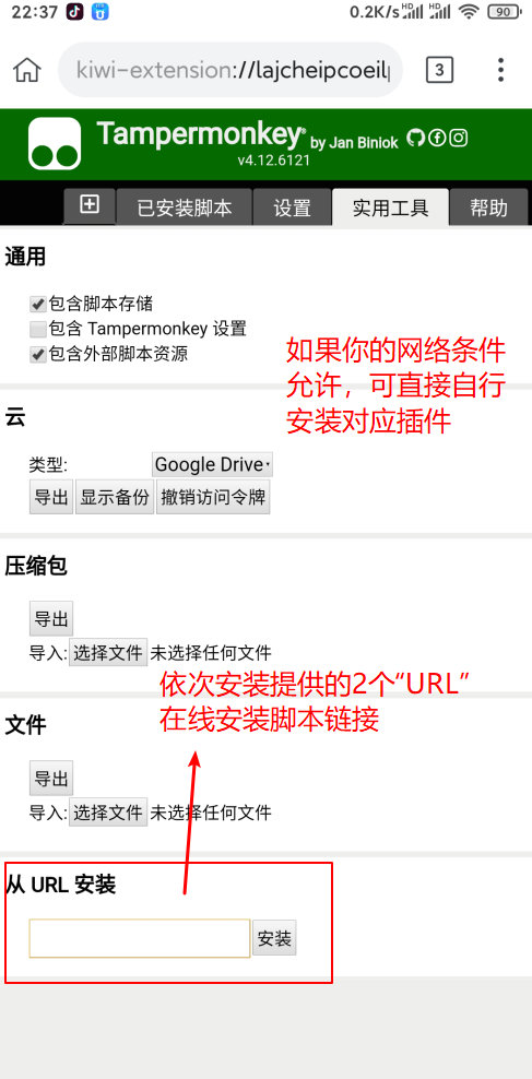 手机浏览器使用115sha1转存及百度秒传插图10