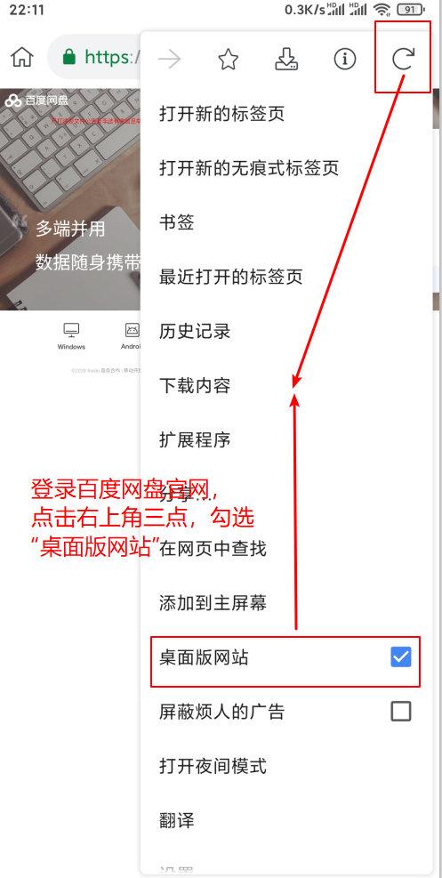 手机浏览器使用115sha1转存及百度秒传插图12