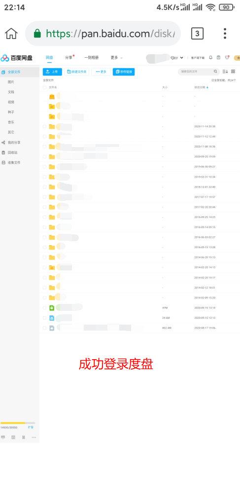 手机浏览器使用115sha1转存及百度秒传插图13