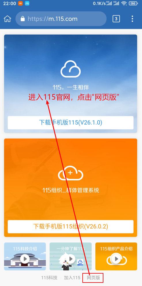 手机浏览器使用115sha1转存及百度秒传插图18
