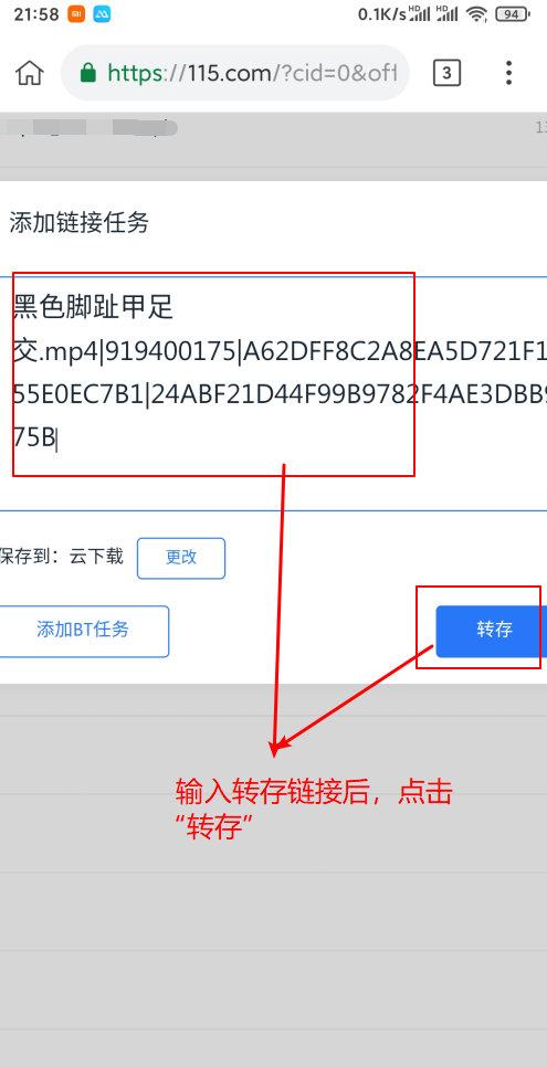 手机浏览器使用115sha1转存及百度秒传插图20