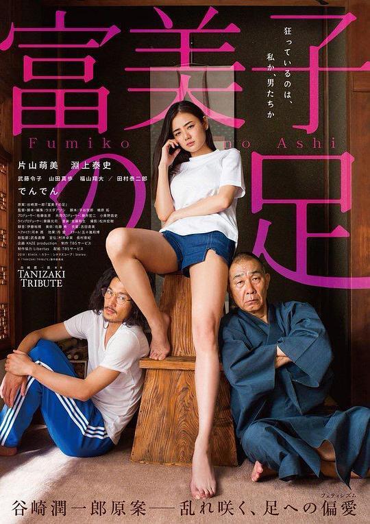 《富美子之足》2018版,恋足者的变态艺术,片山萌美出演