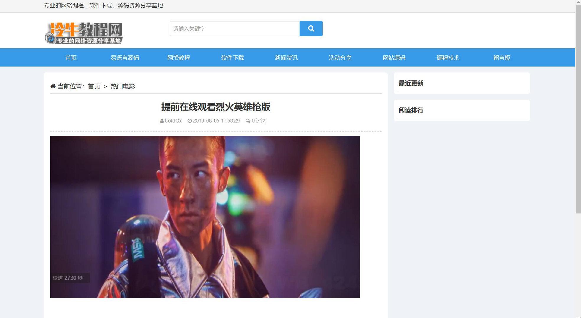 网钛新版响应式蓝色UI源码第二发