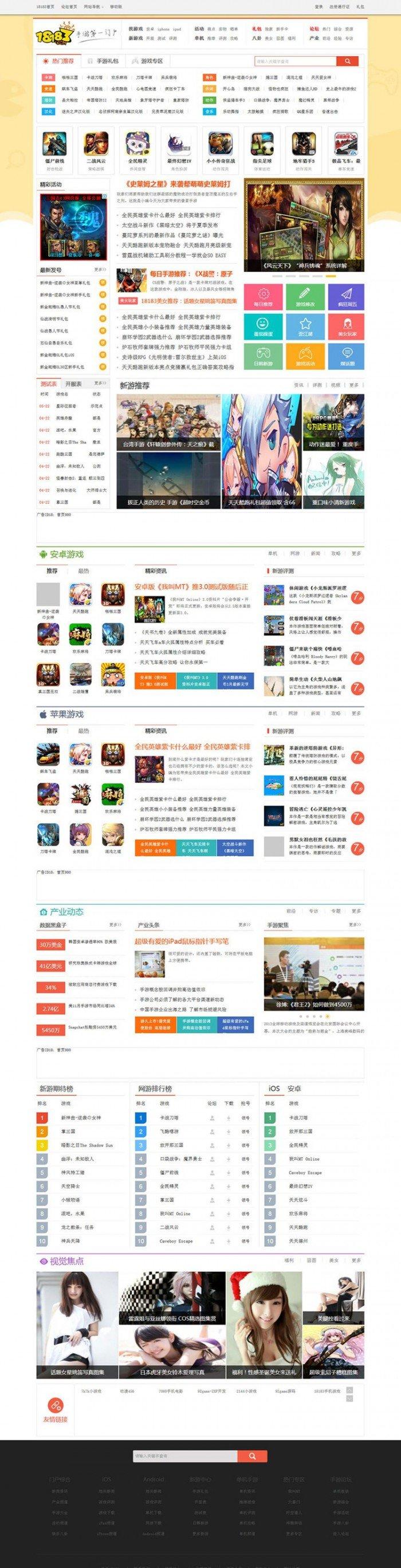 仿18183.com手机游戏源码 手游门户网站源码 帝国CMS内核