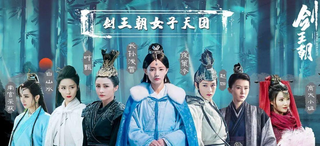 劍王朝電視版