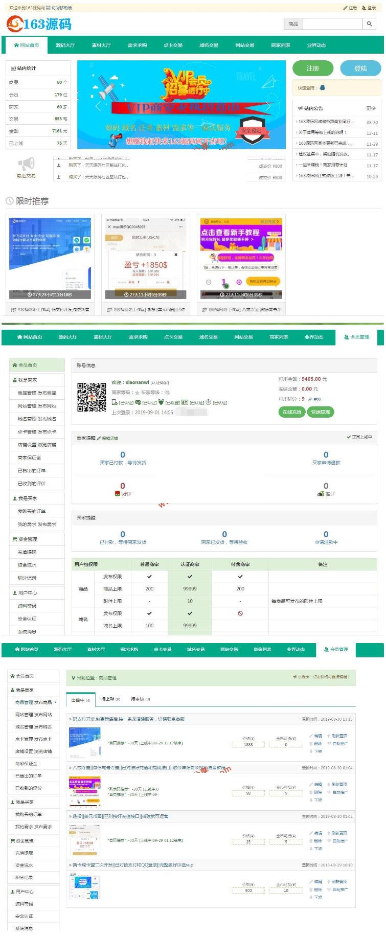 163源码网整站打包-NZ源码交易平台虚拟交易系统