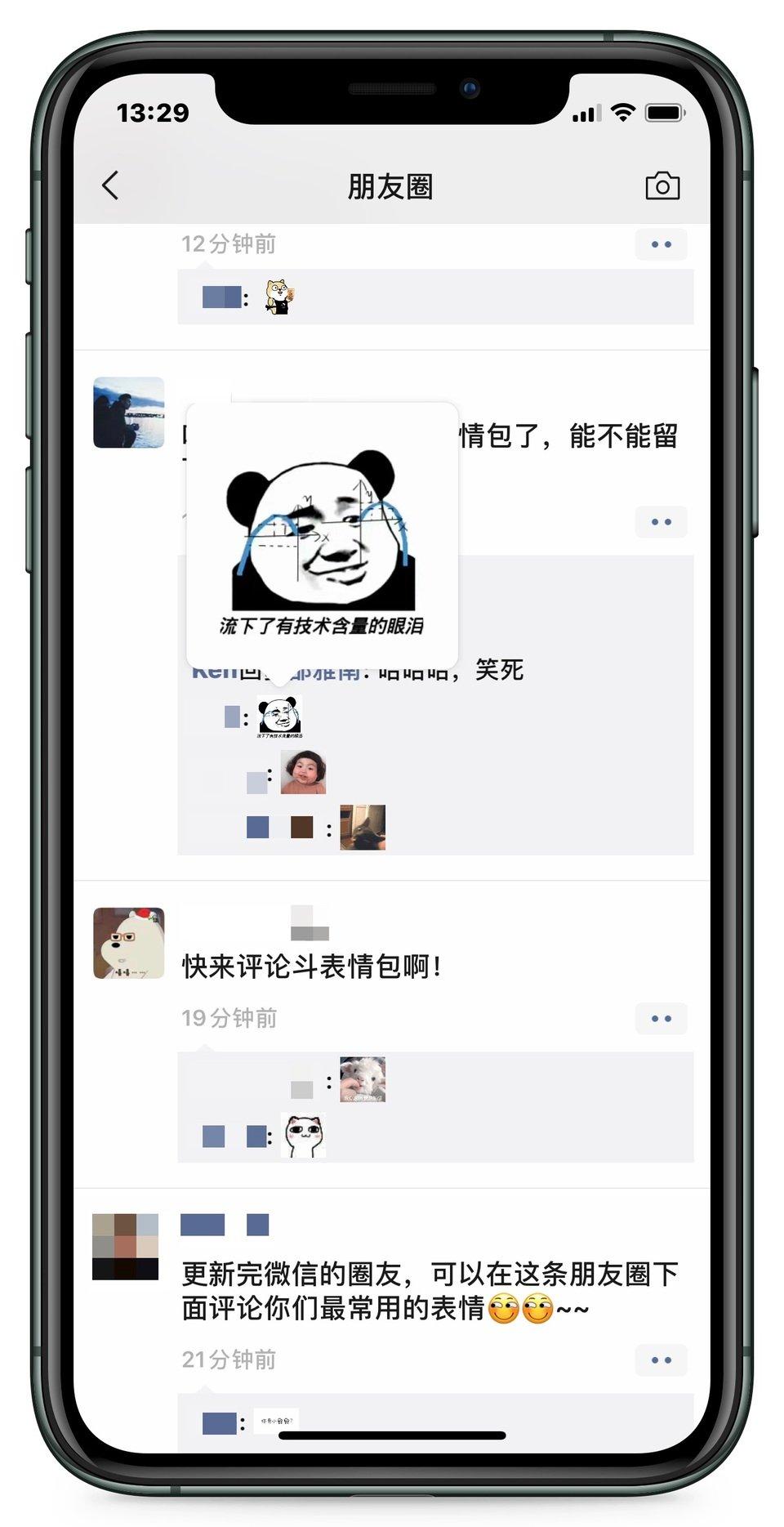 微信12月23今天版本更新 朋友圈可以「斗表情包」了插图3