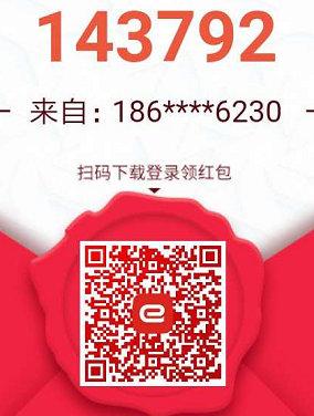 """e公司APP,參與""""邀請有禮""""新人登錄送1.8元,邀請一人8-10元"""