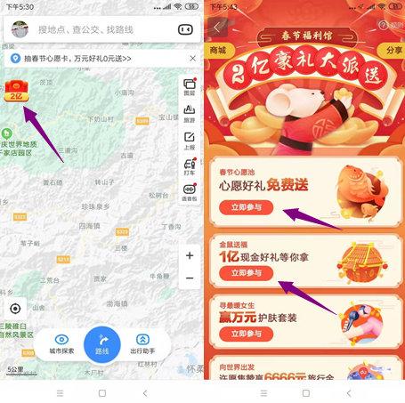 ��上赚钱的最新方法 百度地图APP在春节期间瓜分了2亿份礼物(亲测1.2