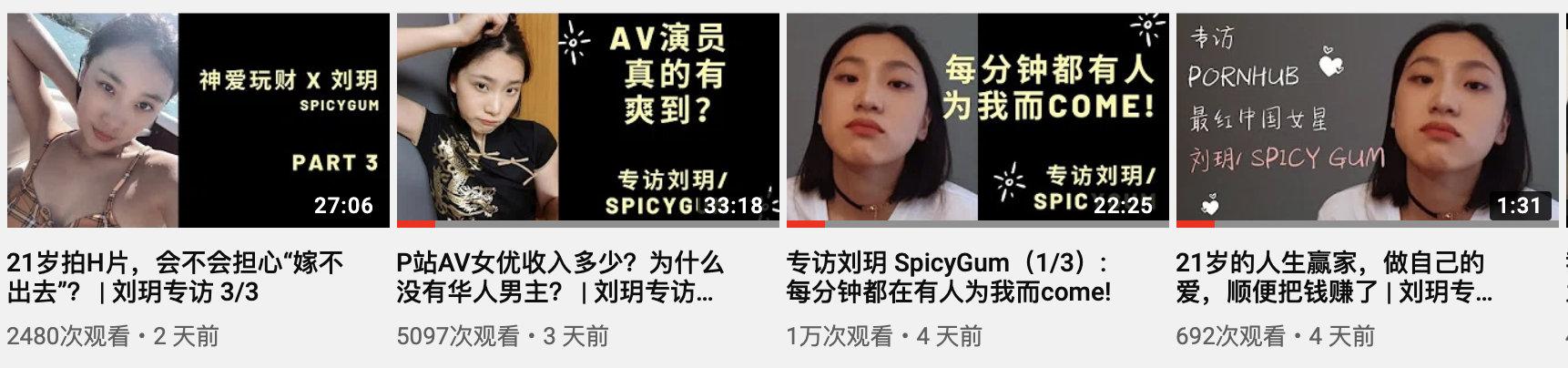 专访P站华人第一女星-刘玥插图1