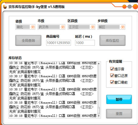 【win】京东库存实时监控软件,可抢口罩