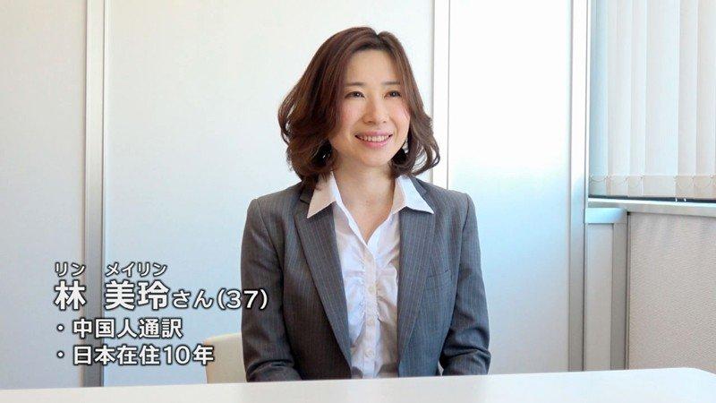 中国籍日本女演员林美玲及直播地址