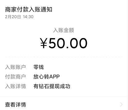 网络兼职如何日赚50元_有钻石APP转发文章单击一次0.31元 网赚项目 第4张