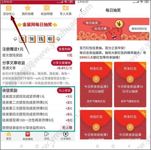 微信无本一天赚50元方法,金鼠网APP转发文章0.41元/篇 手机赚钱 第3张