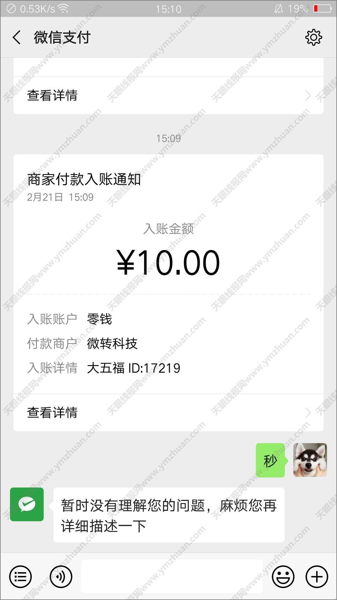 价格最高的转发文章赚钱软件,大五福APP转发单价0.6元 手机赚钱 第4张