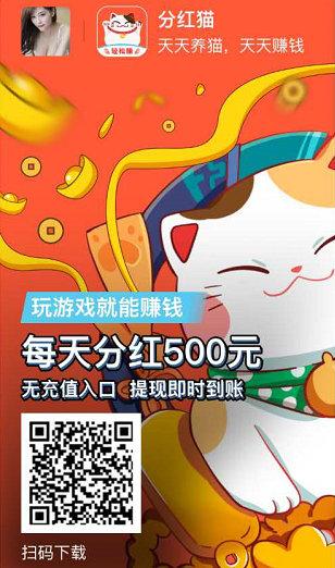 手机分红模式赚钱软件,下载分红猫APP登陆送2元