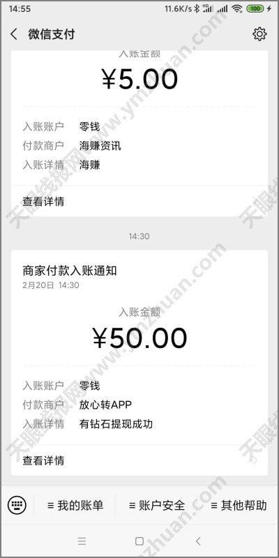 手机日赚30元_有钻石APP转发文章赚钱登陆送1元,单价0.31/篇 手机赚钱 第4张