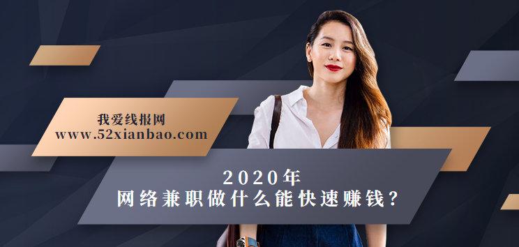 2020年网络兼职做什么能快速赚钱?待在家就可以赚钱的项目! 网上赚钱 第1张