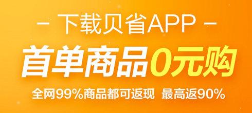 2020薅羊毛免费购物软件_贝省APP新用户下载享免单 薅羊毛 第1张