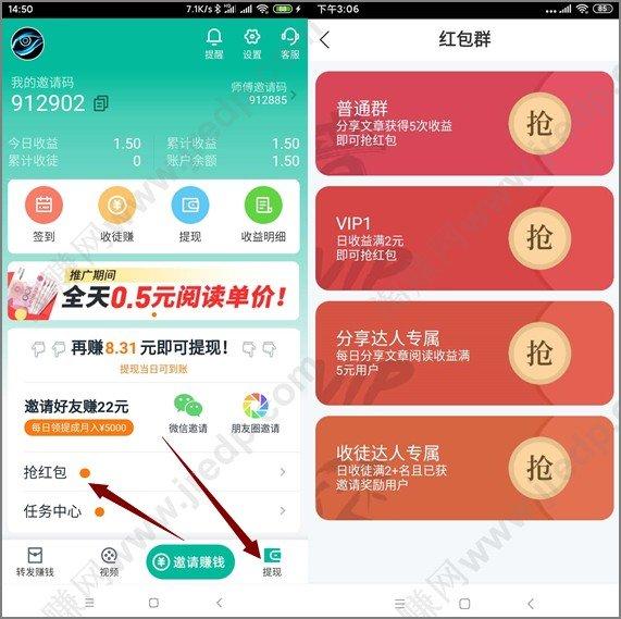 正规不收费的网赚兼职平台,企鹅快讯APP转发阅读0.5元/篇