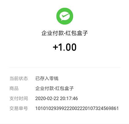 无需本金快速赚钱,红包盒子新用户下载秒提1元现金 网赚项目 第4张