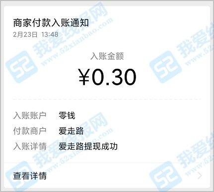 爱走路,新用户下载APP免费赚0.3元现金红包