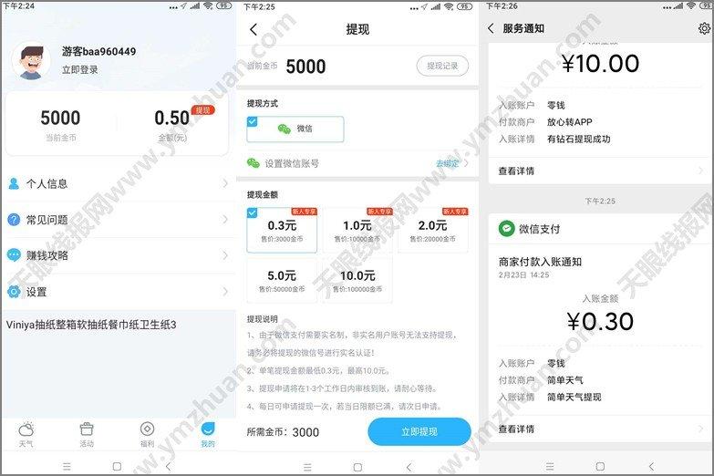简单天气APP,新用户登录送0.5元微信红包提现秒到 薅羊毛 第2张
