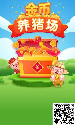玩小游戏赚红包软件,金币养猪场APP登陆试玩秒提0.3元