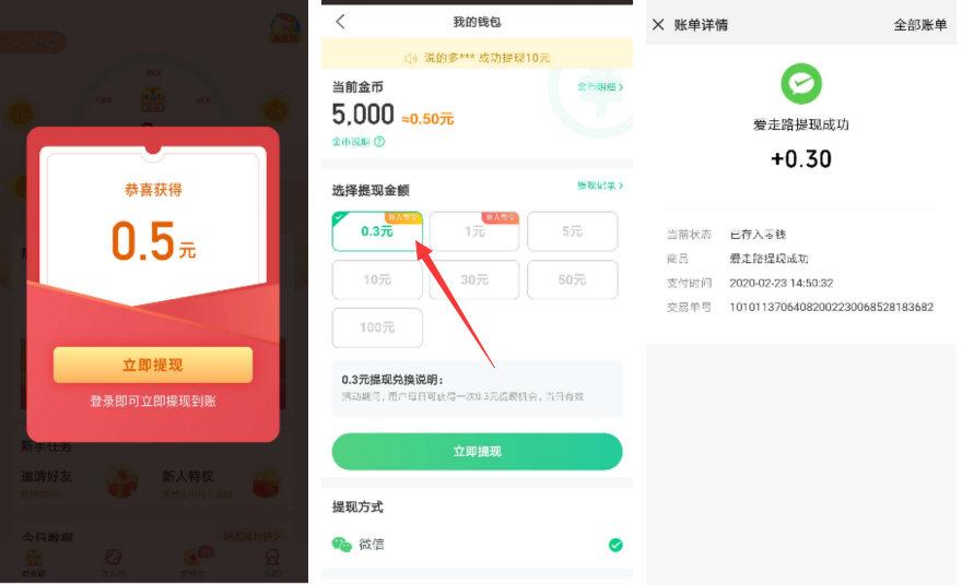 爱走路app赚钱是真的吗?新用户下载秒提0.3元 手机赚钱 第2张