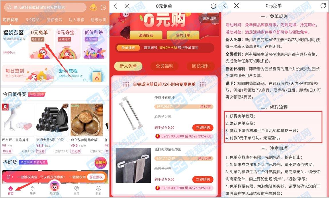 购物返利平台:福袋生活APP,新用户注册0元购撸实物 淘便宜 第2张