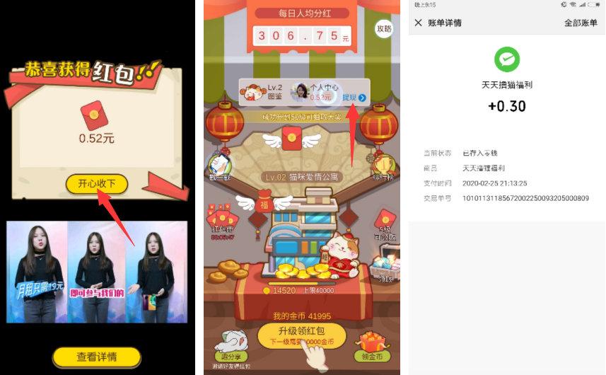 快速赚钱小游戏,天天撸猫APP新用户下载秒提0.3元 红包活动 第3张