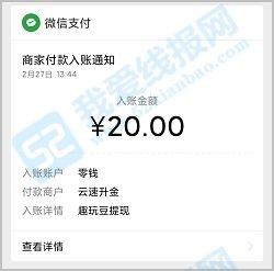 趣玩豆怎么赚钱?趣玩豆APP官方下载-趣玩豆赚钱攻略 手机赚钱 第4张
