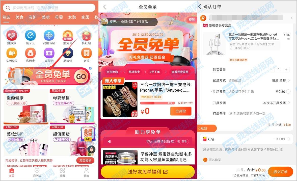 免费撸实物的购物返利平台有哪些?下载锦鲤口袋APP免费领手机数据线 淘便宜 第2张