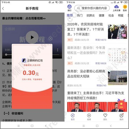 手机长期兼职网赚项目_企鹅转APP微信转发点击0.32元/篇