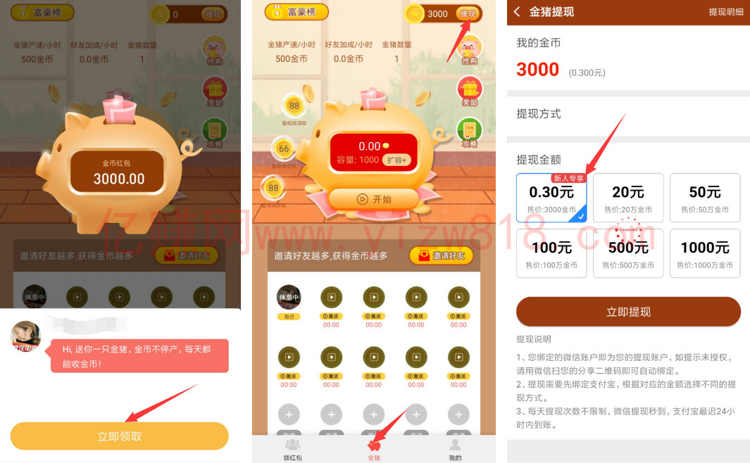 薅羊毛资讯网,金猪有财APP新用户下载登录提0.3元 薅羊毛 第2张