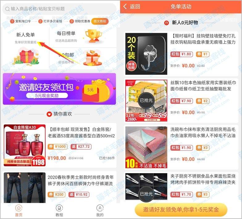 购物返利平台:多贝省钱,新人下载APP薅羊毛0元购撸实物 薅羊毛 第2张