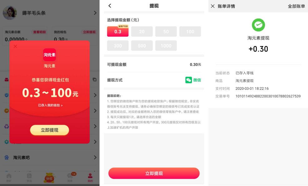 淘元素APP怎么赚钱?新用户下载登录秒提0.3元 手机赚钱 第2张