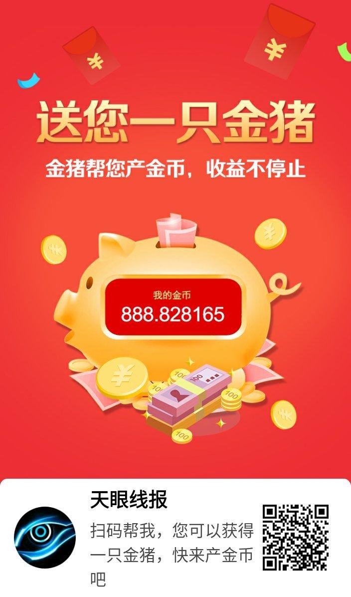 金猪有财APP怎么赚钱?今日再次提现20元 手机赚钱 第1张